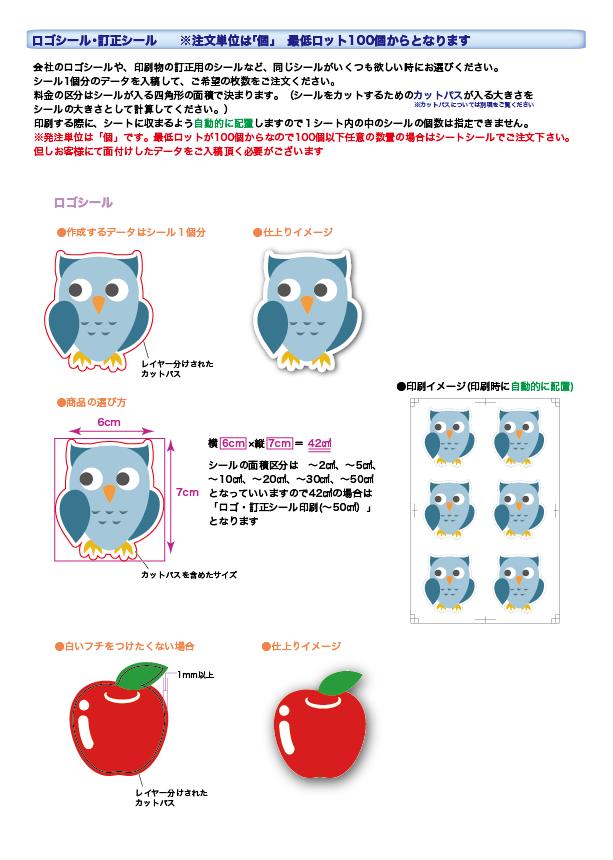seal_manual-03